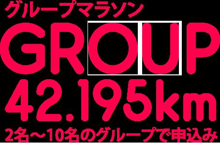 グループマラソン42.195km 2名~10名のグループで申込み