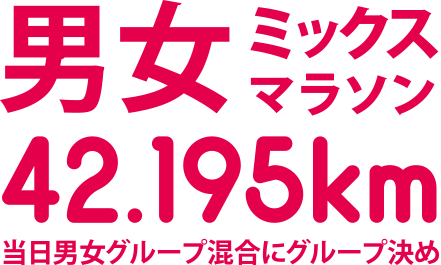 男女ミックスマラソン42.195km 当日男女グループ混合にグループ決め